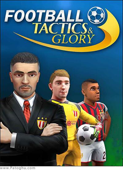 دانلود Football Tactics & Glory برای ویندوز