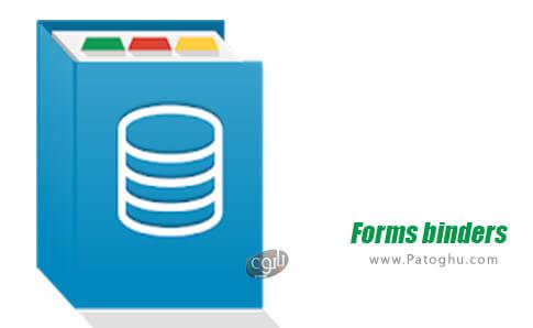 دانلود Forms binders برای اندروید