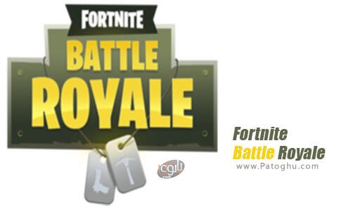 دانلود Fortnite Battle Royale برای اندروید