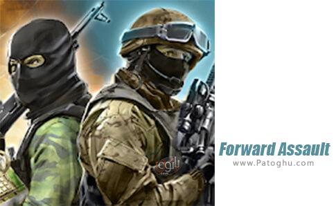 دانلود Forward Assault برای اندروید