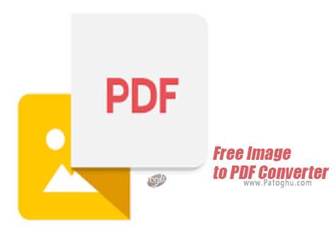دانلود Free Image to PDF Converter برای ویندوز