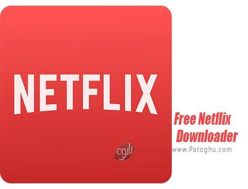 دانلود Free Netflix Downloader برای ویندوز