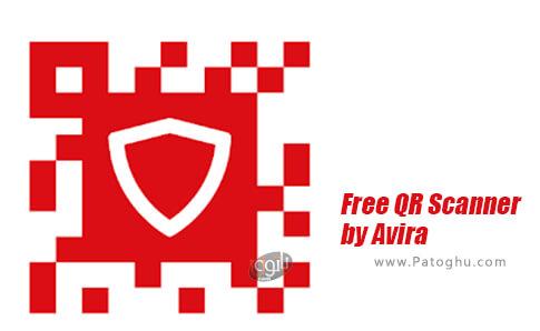 دانلود 3.1.4 Free QR Scanner by Avira اسکنر آویرا برای اندروید