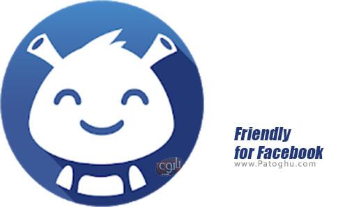 دانلود Friendly for Facebook برای اندروید