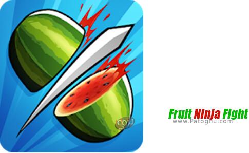 دانلود Fruit Ninja Fight برای اندروید