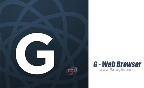 دانلود G-Web Browser برای اندروید