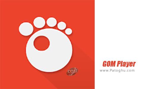 دانلود GOM Player برای اندروید