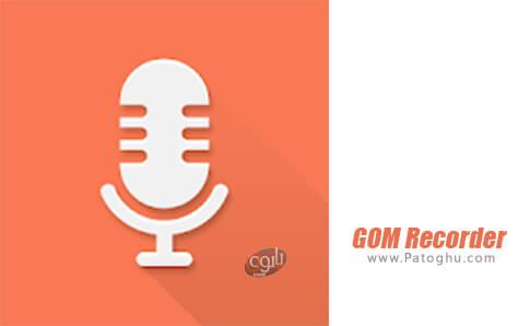 دانلود GOM Recorder برای اندروید