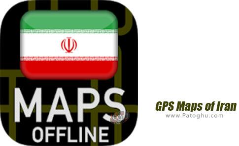 دانلود GPS Maps of Iran برای اندروید