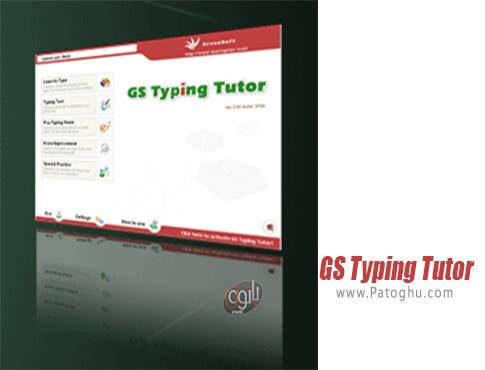 دانلود GS Typing Tutor برای ویندوز