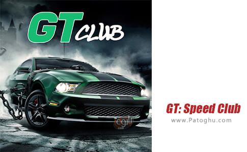 دانلود GT Speed Club برای اندروید