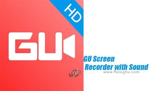 دانلود GU Screen Recorder with Sound برای اندروید