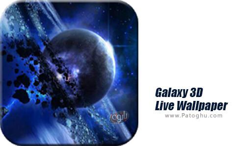 دانلود Galaxy 3D Live Wallpaper برای اندروید