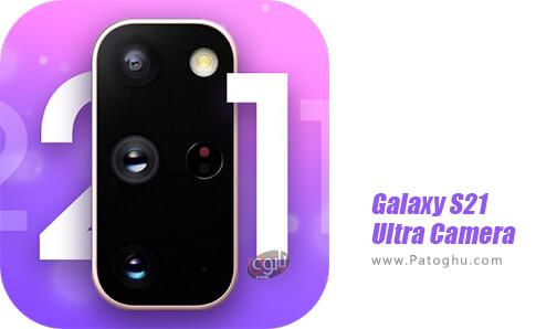 دانلود Galaxy S21 Ultra Camera برای اندروید