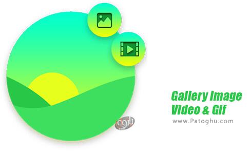دانلود Gallery Image Video Gif برای اندروید