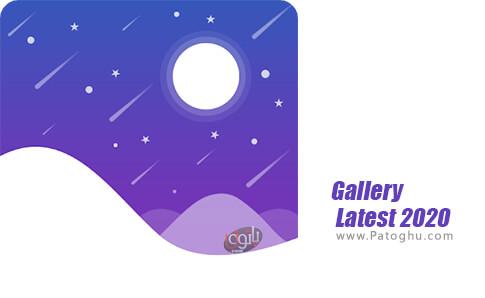 دانلود Gallery Latest 2020 برای اندروید