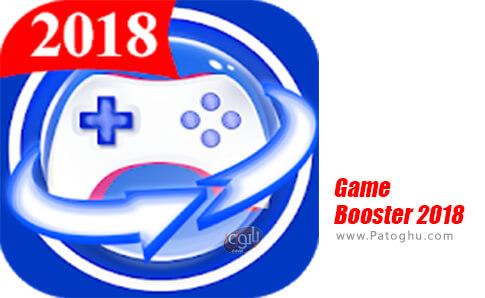 دانلود Game-Booster 2018 برای اندروید