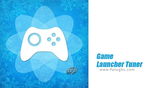 دانلود Game Launcher Tuner برای اندروید