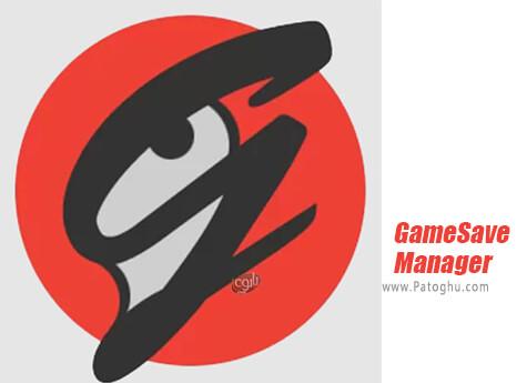 دانلود GameSave Manager برای ویندوز