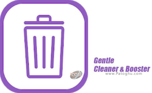 دانلود Gentle Cleaner & Booster برای اندروید