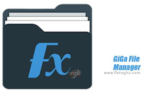 دانلود GiGa File Manager برای اندروید