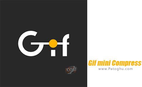 دانلود Gif mini Compress برای اندروید