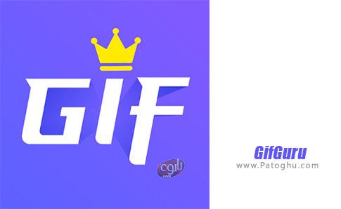 دانلود GifGuru برای اندروید