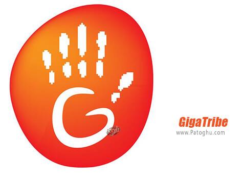 دانلود GigaTribe برای ویندوز