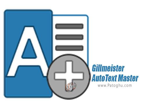 دانلود Gillmeister AutoText Master برای ویندوز