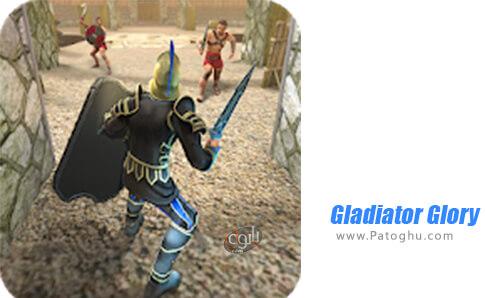 دانلود Gladiator Glory برای اندروید
