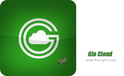 دانلود Glo Cloud برای اندروید