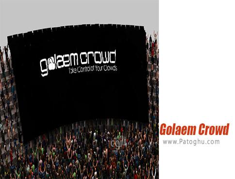 دانلود Golaem Crowd برای ویندوز