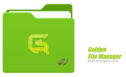 دانلود Golden File Manager برای اندروید