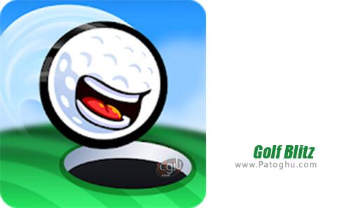 دانلود Golf Blitz برای اندروید