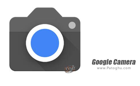 دانلود Google Camera برای اندروید