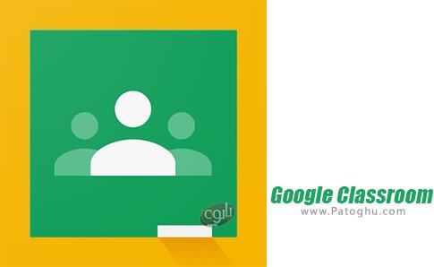 دانلود Google Classroom برای اندروید