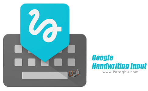 دانلود Google Handwriting برای اندروید