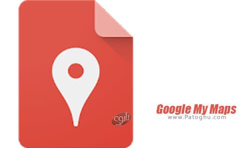 دانلود Google My Maps برای اندروید