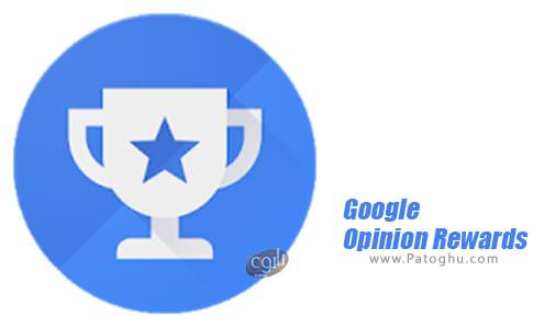 دانلود Google Opinion Rewards برای اندروید