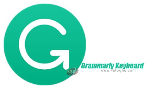 دانلود Grammarly Keyboard برای اندروید