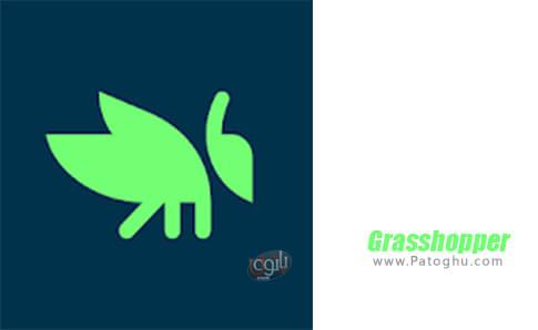 دانلود Grasshopper برای اندروید