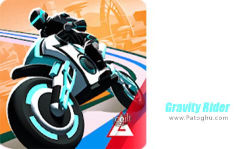 دانلود Gravity Rider برای اندروید