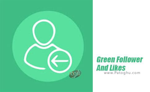 دانلود Green Follower And Likes برای اندروید