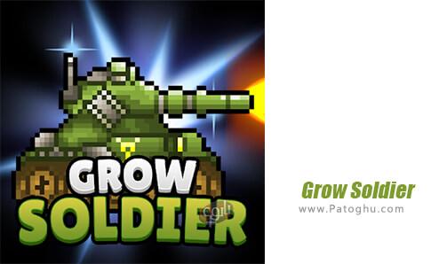 دانلود Grow Soldier برای اندروید