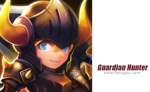 دانلود Gurdian hunter برای اندروید