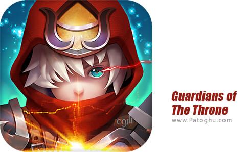 دانلود Guardians of The Throne برای اندروید