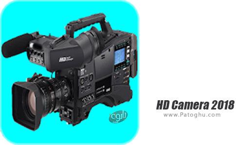 دانلود HD Camera 2018 برای اندروید