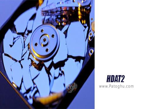 دانلود HDAT2 برای ویندوز
