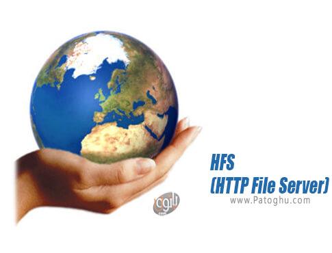 دانلود HFS برای ویندوز