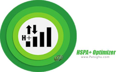 دانلود HSPA Optimizer برای اندروید
